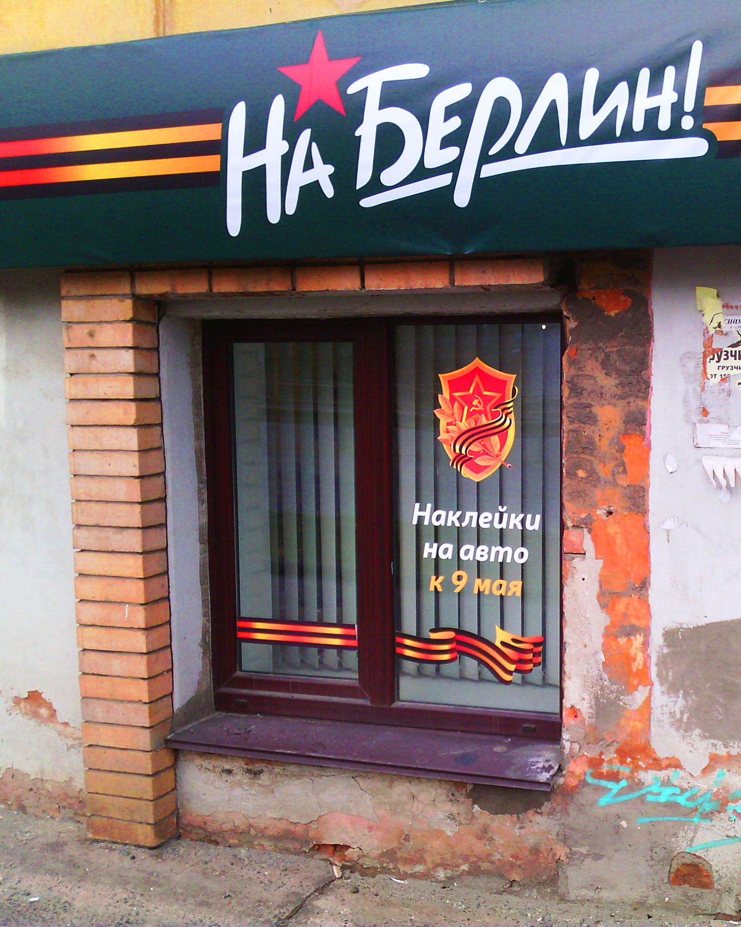 Победа стала в России бизнес-проектом. Фото: Валерий Поташов