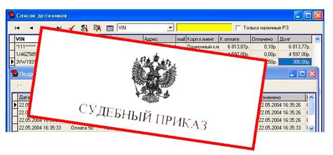 По судебному приказу с жителей Петрозаводска взыскивают долги, которых у них нет. Фото: facebook.com
