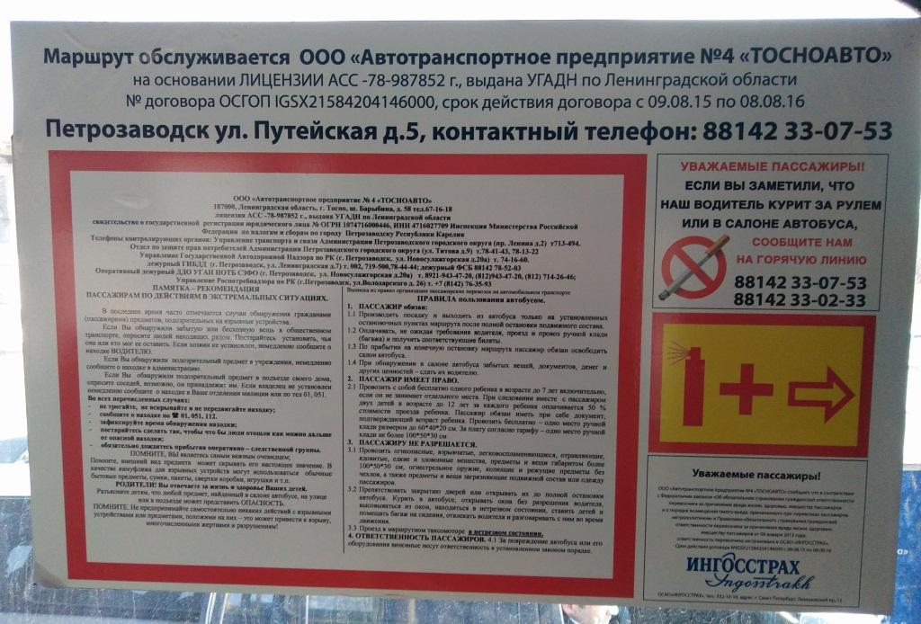 Информационный листок ООО АТП №4 Тосноавто
