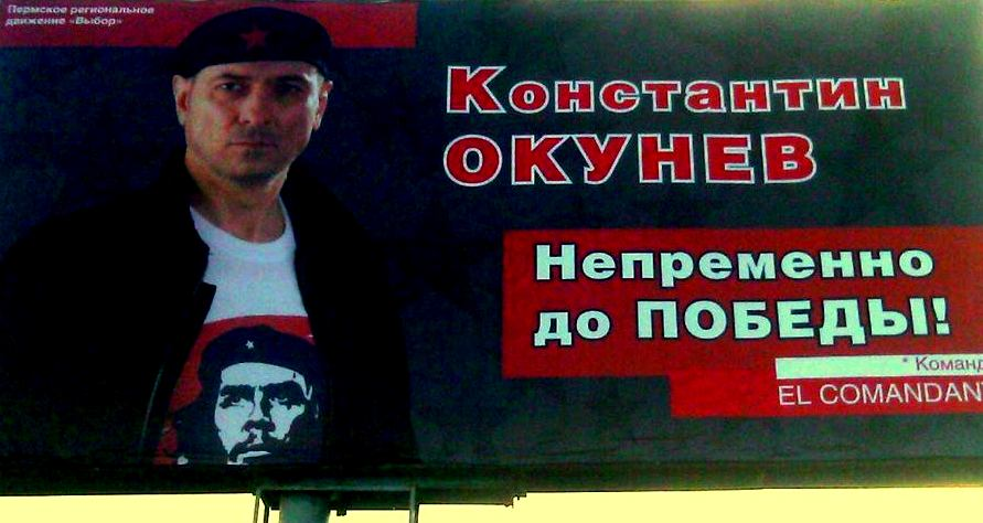 Известный пермский политик и бизнесмен использует образ легендарного Че. Фото: Татьяна Витковская