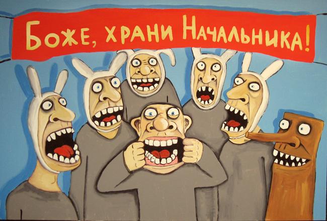 """Боже, храни Начальника!"". Карикатура Васи Ложкина"