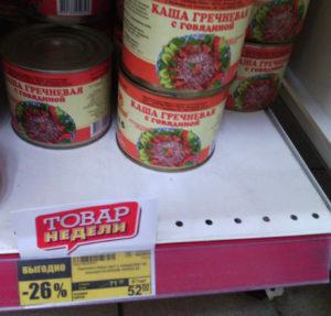 Консервы из Донецкой области на прилавках сетевых магазинов в Карелии. Фото: Валерий Поташов