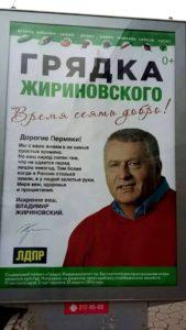"""ЛДПР собирается в Перми """"сеять добро"""". Фото: Татьяна Витковская"""