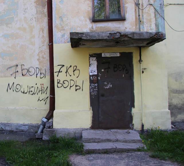 Такими надписями на стенах домов в Петрозаводске уже никого не удивишь. Фото: Олег Реут
