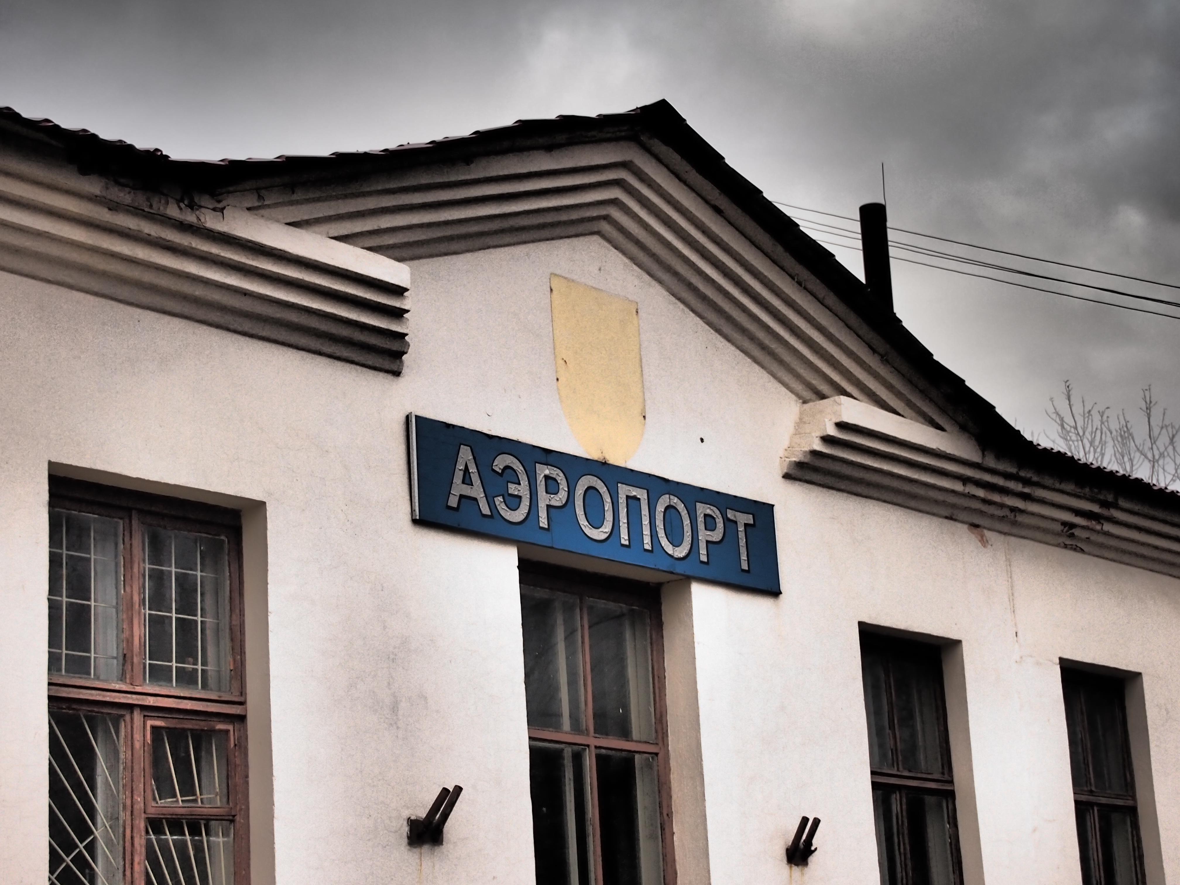 """Аэропорт """"Пески"""". Фото: Валерий Поташов"""