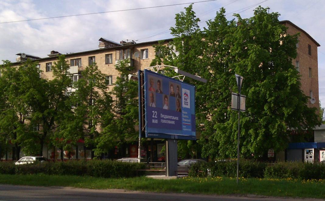 Агитационный билборд