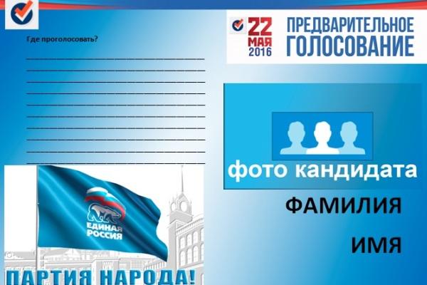"""22 мая по всей стране """"Единая Россия"""" проводит предварительное голосование, чтобы определить партийных кандидатов на предстоящих выборах. Фото: karel.er.ru"""