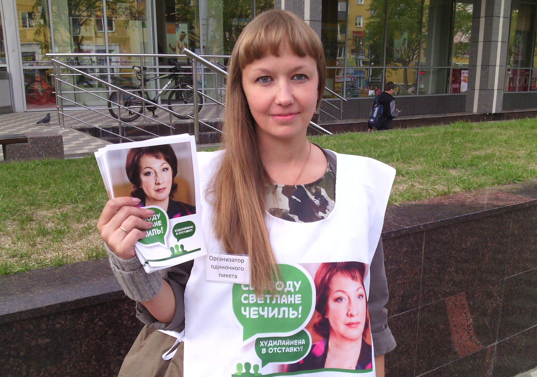 Участница серии одиночных пикетов журналист Илона Радкевич. Фото: Валерий Поташов