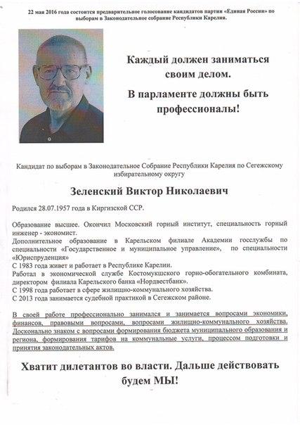 Агитационная листовка Виктора Зеленского