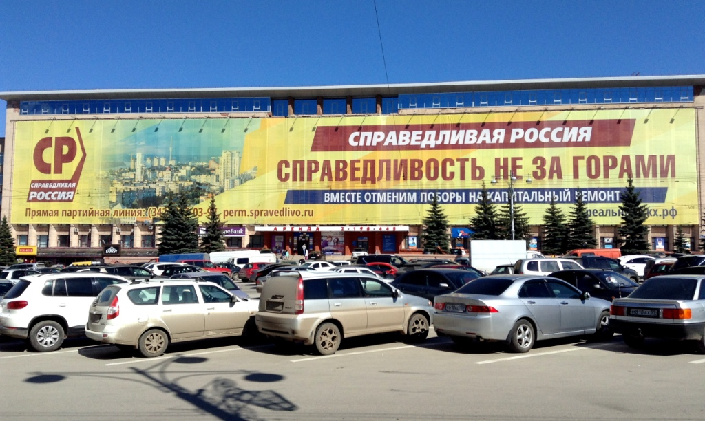 В Перми приближение выборов видно невооруженным глазом. Фото: Татьяна Витковская