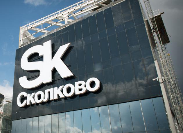 Сколково. Фото: moscowcom.ru