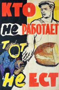 Так боролись с тунеядством языком советского плаката