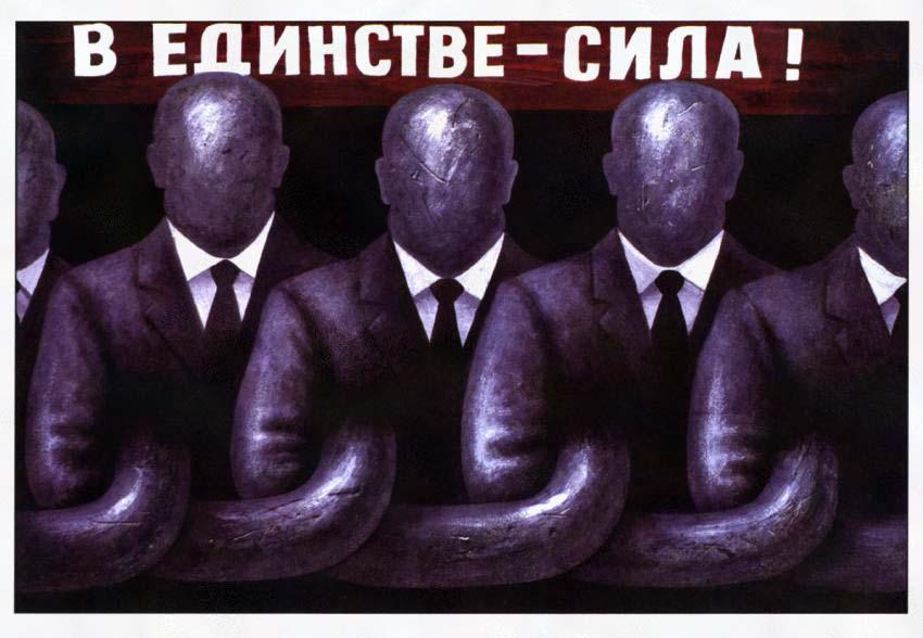 Плакат времен Перестройки. Фото: sovposters.ru