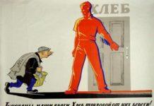 """Зачем российским властям понадобилась """"борьба с тунеядством""""? Плакат советских времен"""