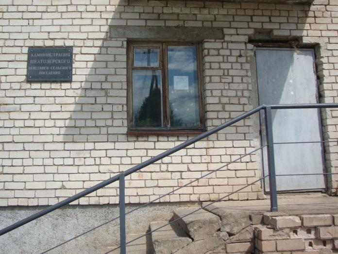 Администрация Шелтозерского сельского поселения. Фото: mustoi.ru