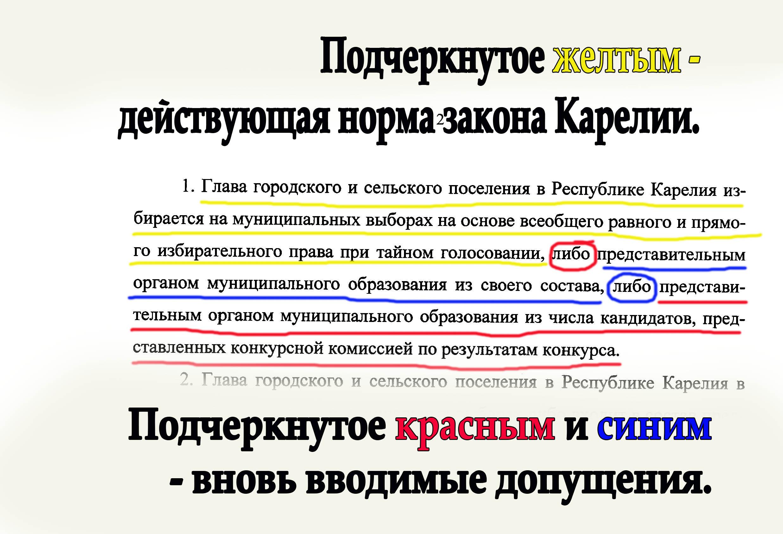Суть предлагаемых изменений. Фото: blog.karelia-zs.ru