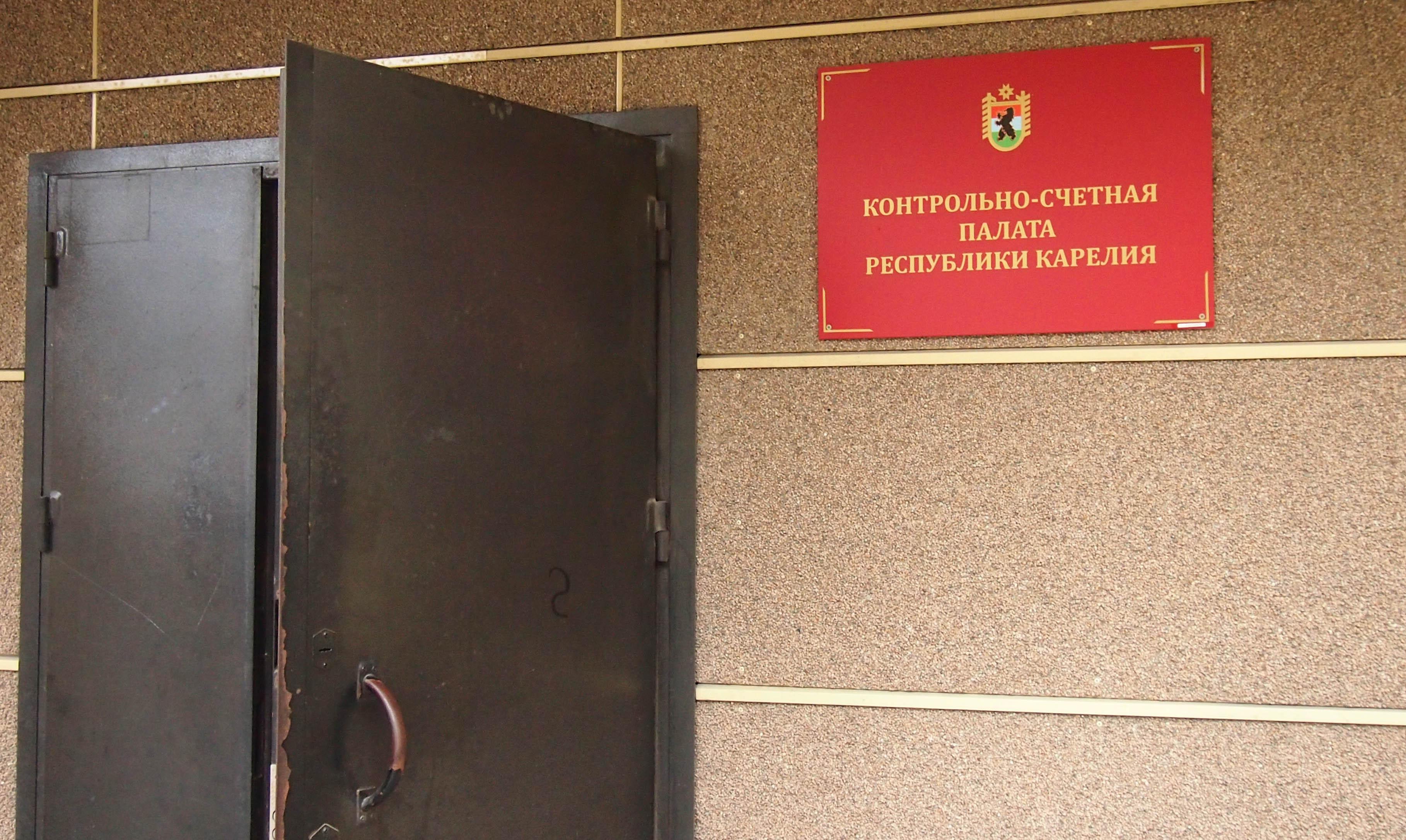 Контрольных органов в Карелии хватает и без Контрольного комитета. Фото: Валерий Поташов