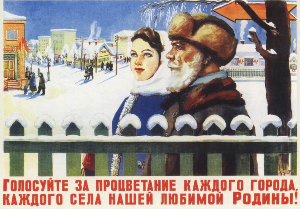 История повторяется? Плакат советских времен