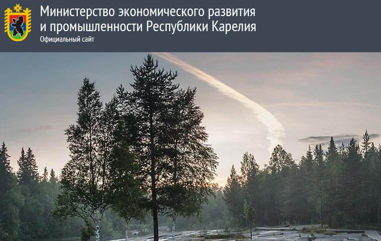 Министерство экономического развития и промышленности Карелии запустило свой сайт. Фото главной страницы