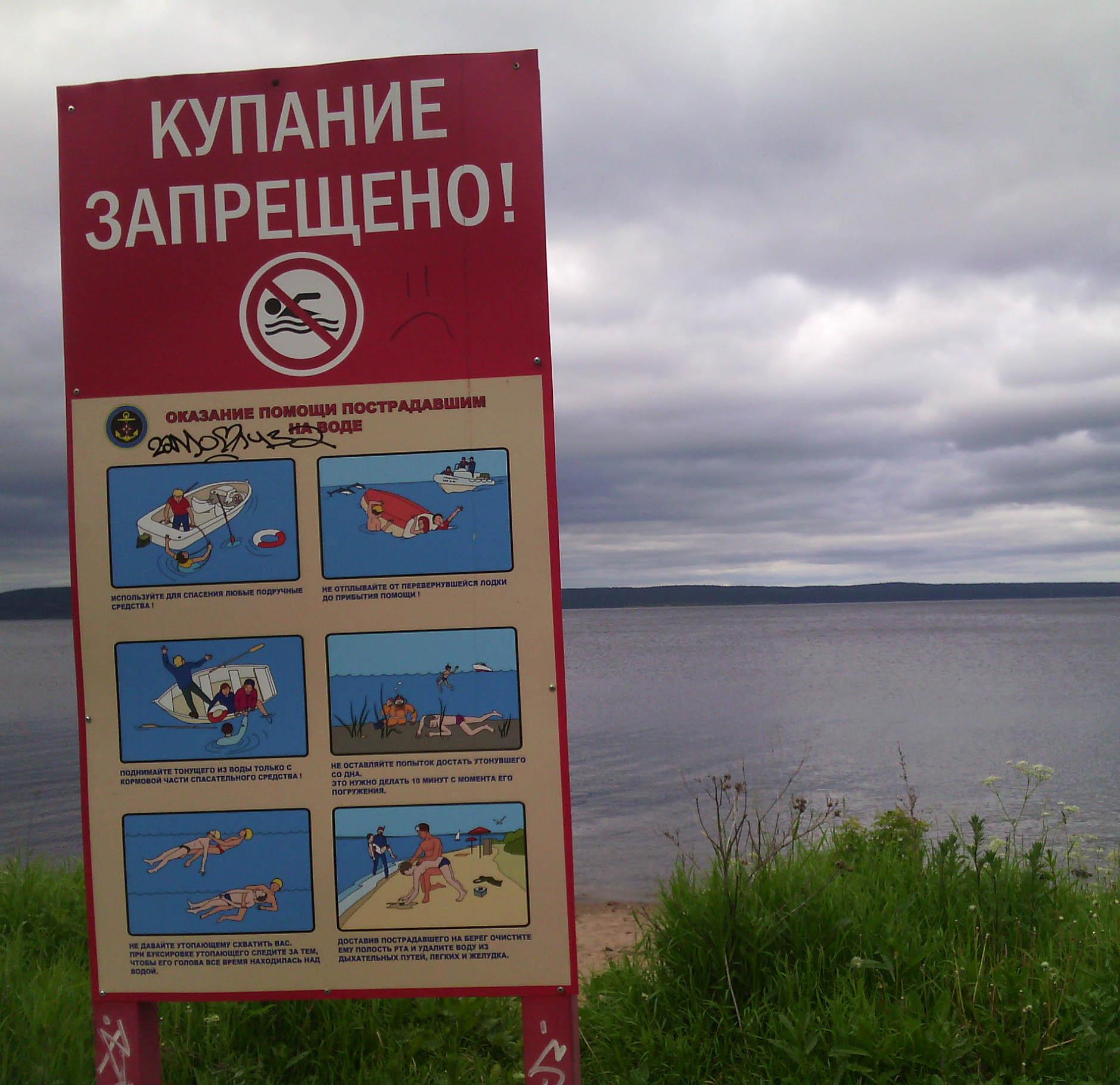 """Так карельские власти обеспечивают """"безопасность"""" отдыхающих на воде. Фото: Валерий Поташов"""