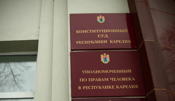 У уполномоченного по правам человека в Карелии формально нет своего аппарата. Фото: Валерий Поташов