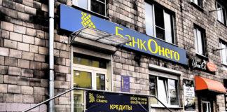 """Один из офисов банка """"Онего"""" в центре Петрозаводска. Фото: Валерий Поташов"""