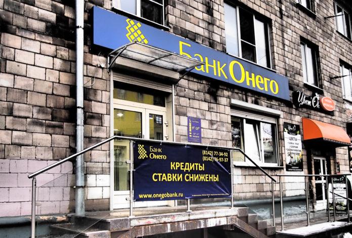 Один из офисов банка