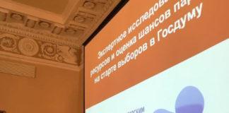 Евгений Минченко представляет исследование ресурсов и шансов партий на выборах в Госдуму. Фото: politteh.ru