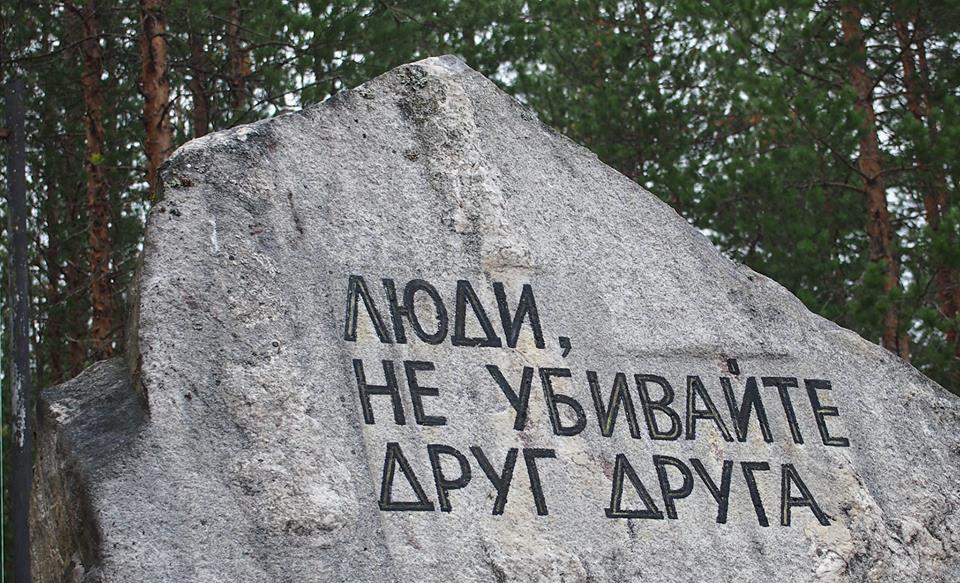 Памятник на мемориальном кладбище Сандармох в Карелии, где в годы Советской власти были уничтожены тысячи ни в чем не повинных людей. Фото: Валерий Поташов