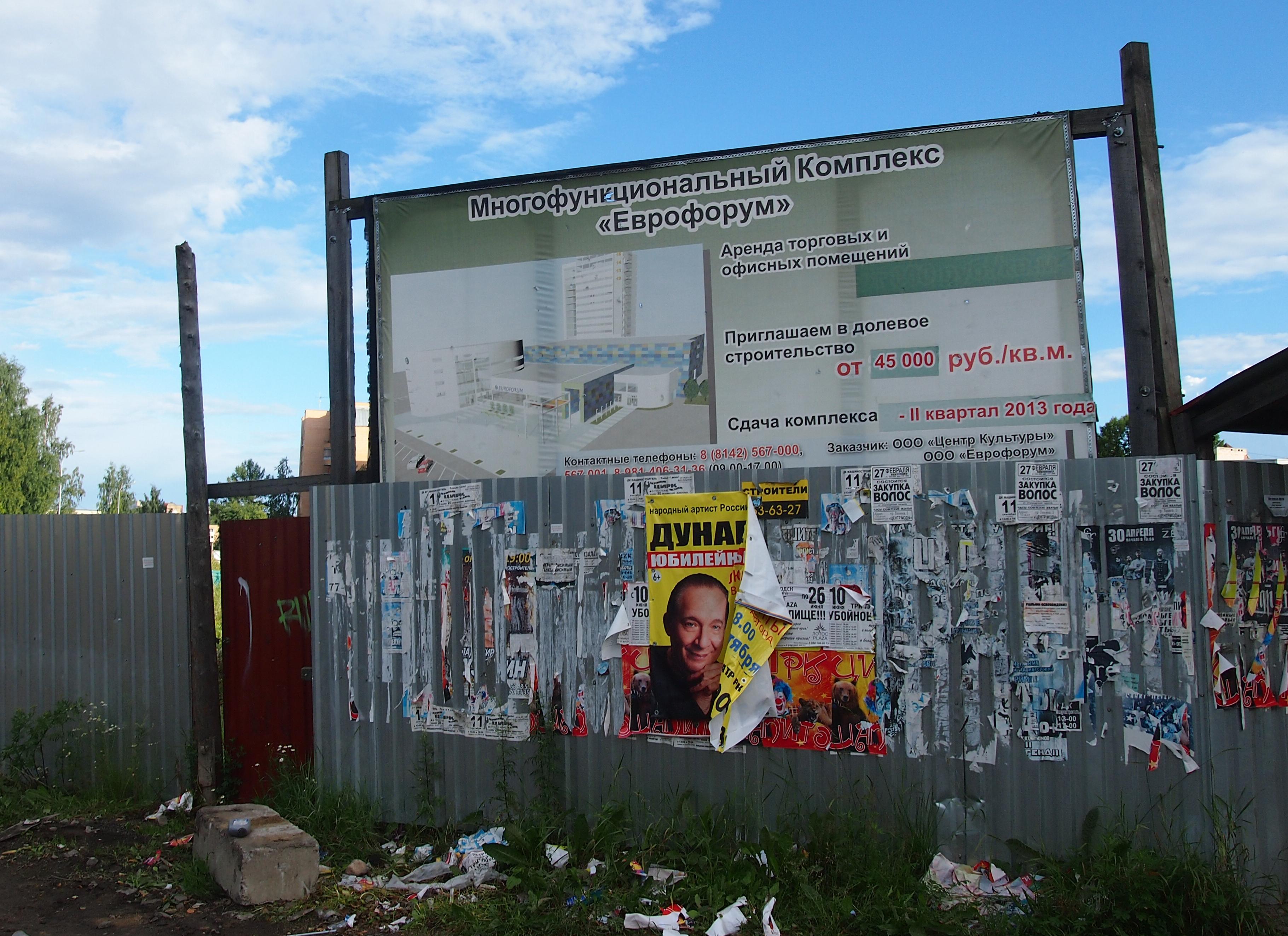 Проект строительства многофункционального центра так и остался нереализованным. Фото: Валерий Поташов