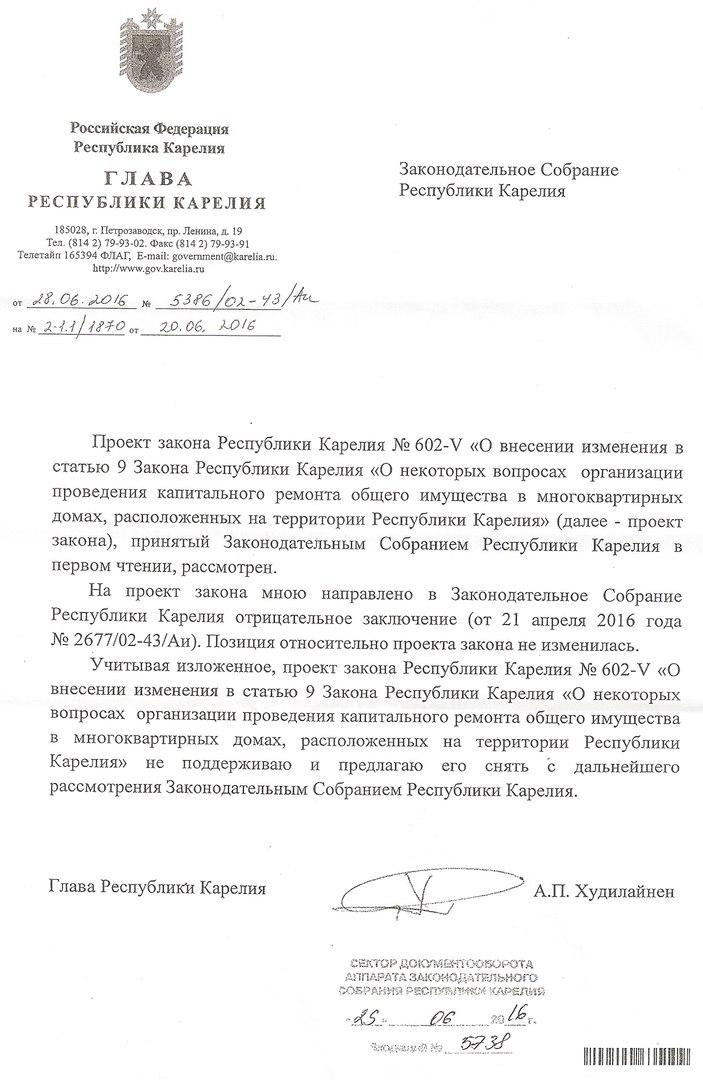 Глава Карелии Александр Худилайнен против принятия депутатского законопроекта