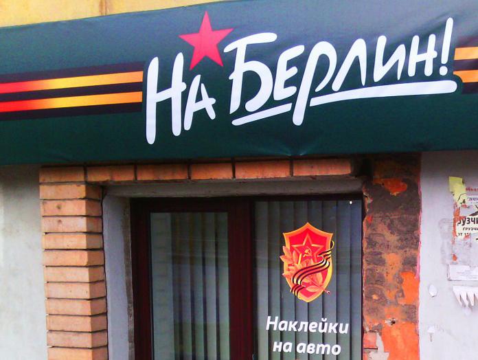 Продажа патриотических наклеек на авто стала в России прибыльным бизнесом. Фото: Валерий Поташов