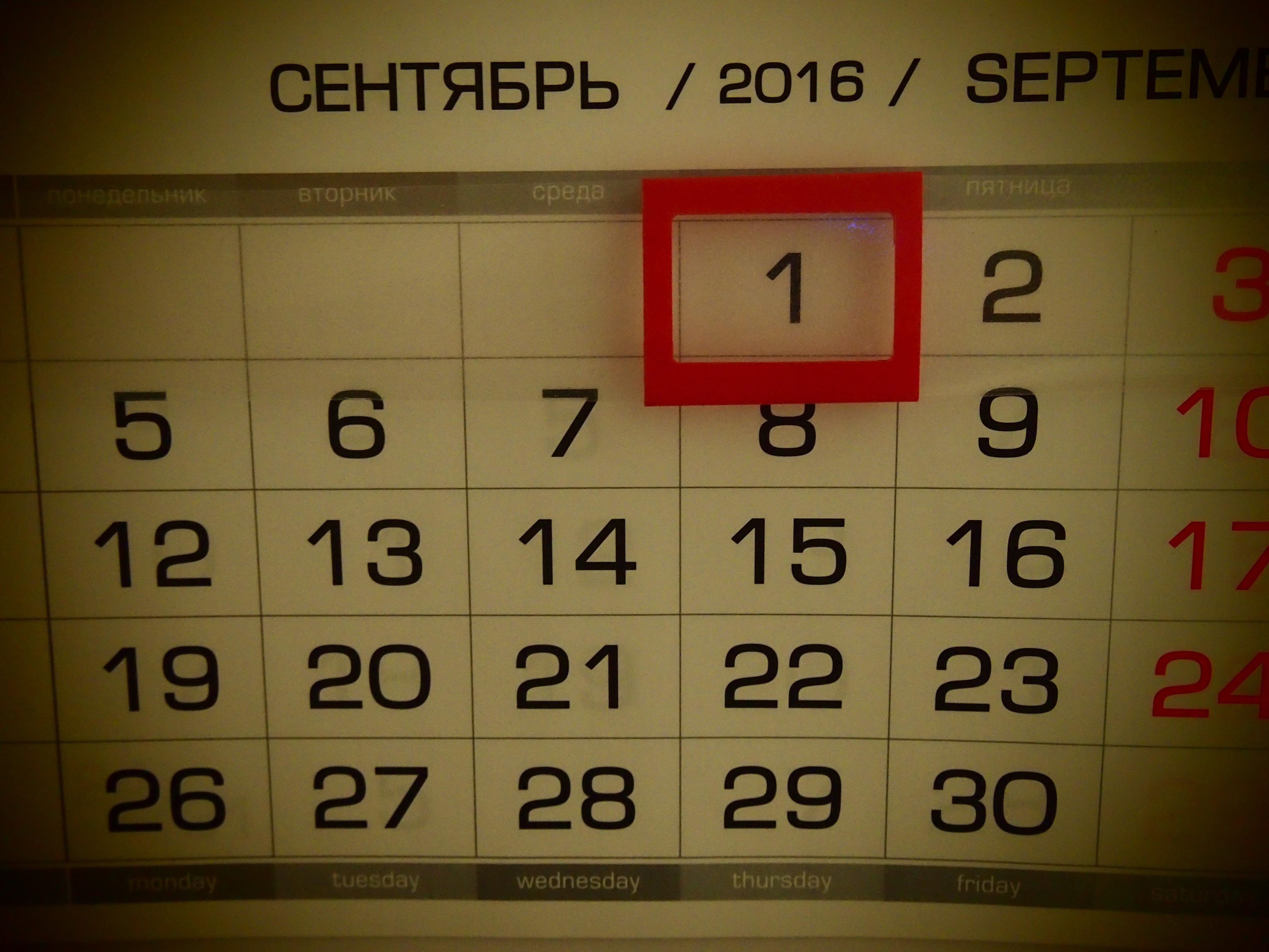 1 сентября - День знаний. Фото: Валерий Поташов