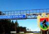 Дорожный указатель на административной границе Карелии. Фото: vk.com