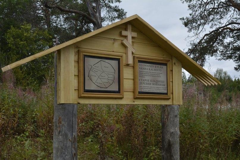 К нынешнему празднику в деревне Войница открыли памятный знак. Фото: Надежда Васильева