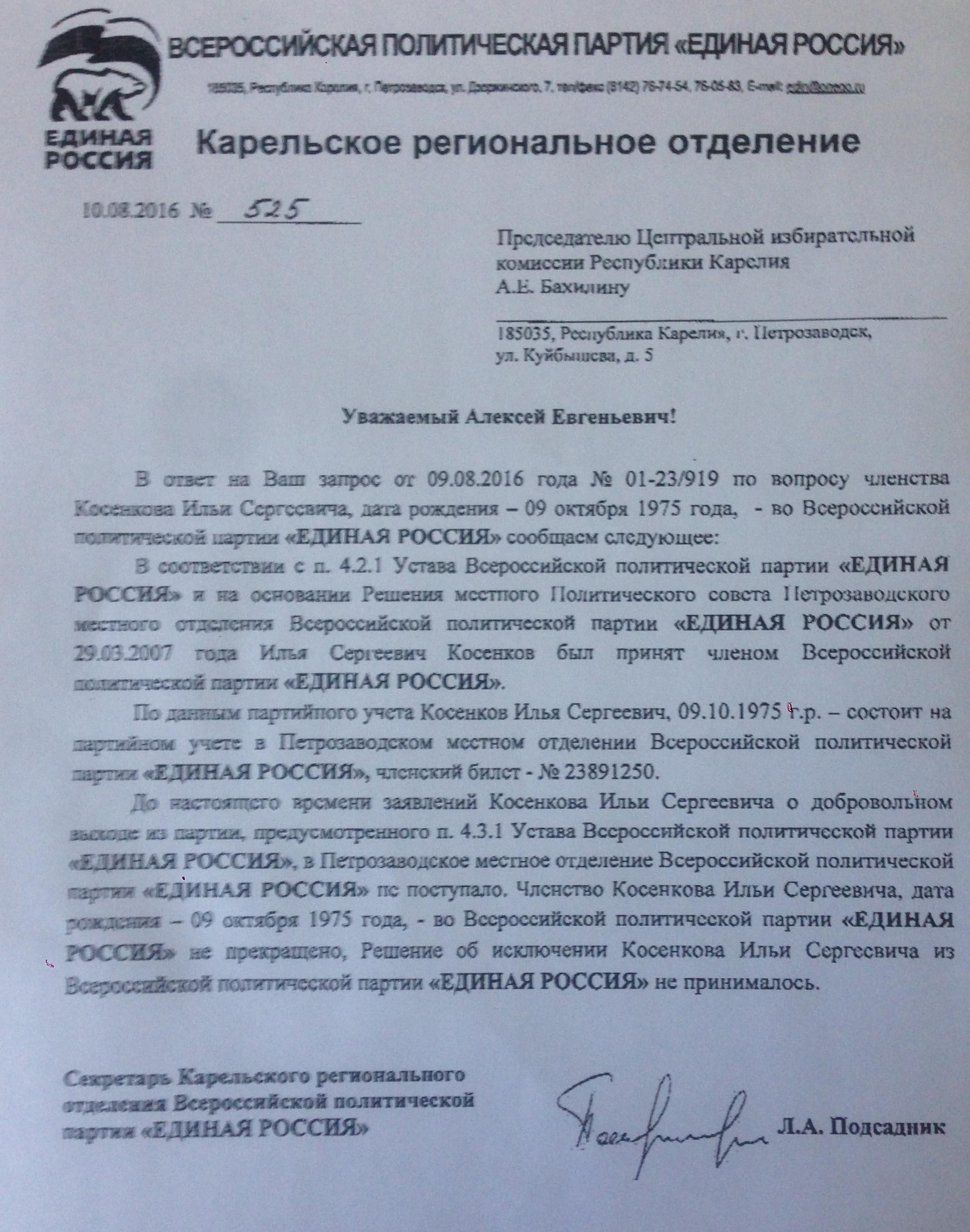 Письмо Ларисы Подсадник в Центризбирком Карелии