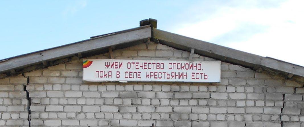 Старые лозунги напоминают о былом расцвете сельского хозяйства в Калевальском районе Карелии. Фото: Людмила Капанен