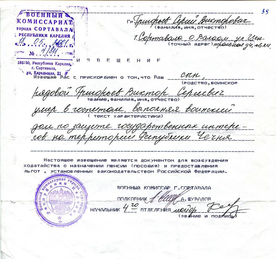 Похоронка, которую получил Сергей Григорьев