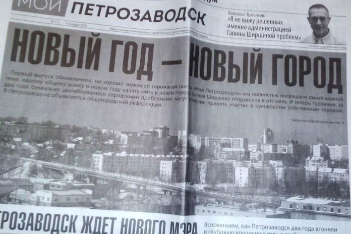 """""""Сливной"""" номер бесплатной газеты """"Мой Петрозаводск"""" вышел в начале года тиражом 100 тысяч экземпляров. Фото: facebook.com"""