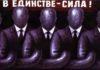 """""""В единстве - сила!"""". Плакат времен Перестройки. Фото: sovposters.ru"""