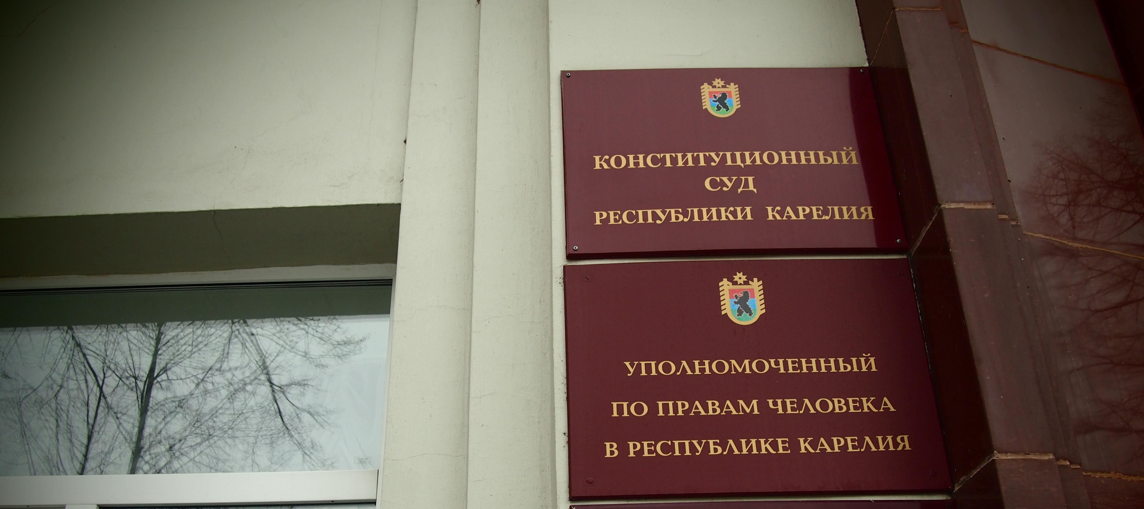 Конституционный суд Карелии. Фото: Валерий Поташов