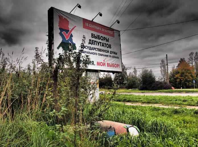 Парламентские выборы в Карелии прошли при рекордно низкой явке избирателей. Фото: Валерий Поташов