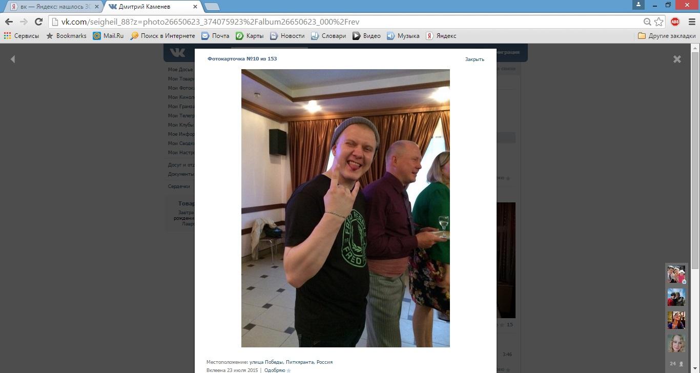 Дмитрий Каменев и его отец. Скрин фото из соцсетей