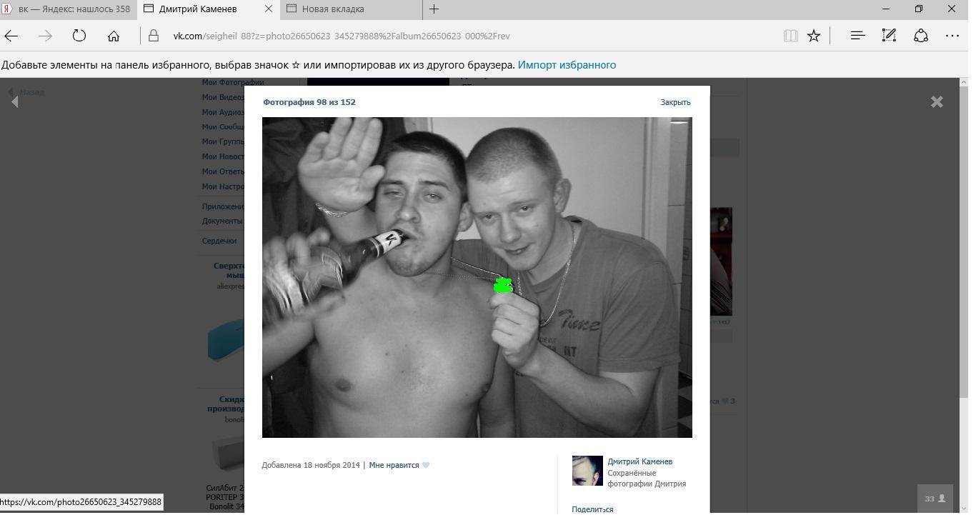Фото со страницы господина Каменева. Изображение, напоминающее свастику, заретушировано редакцией