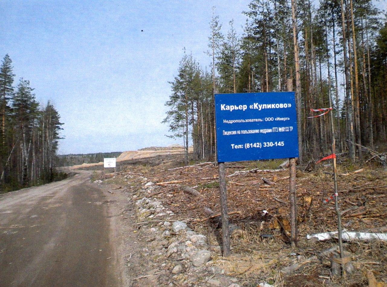 Карьер в Приладожье. Фото: vk.com