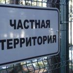 Россиянам снова пытаются ограничить свободный доступ в лес? Фото: Валерий Поташов