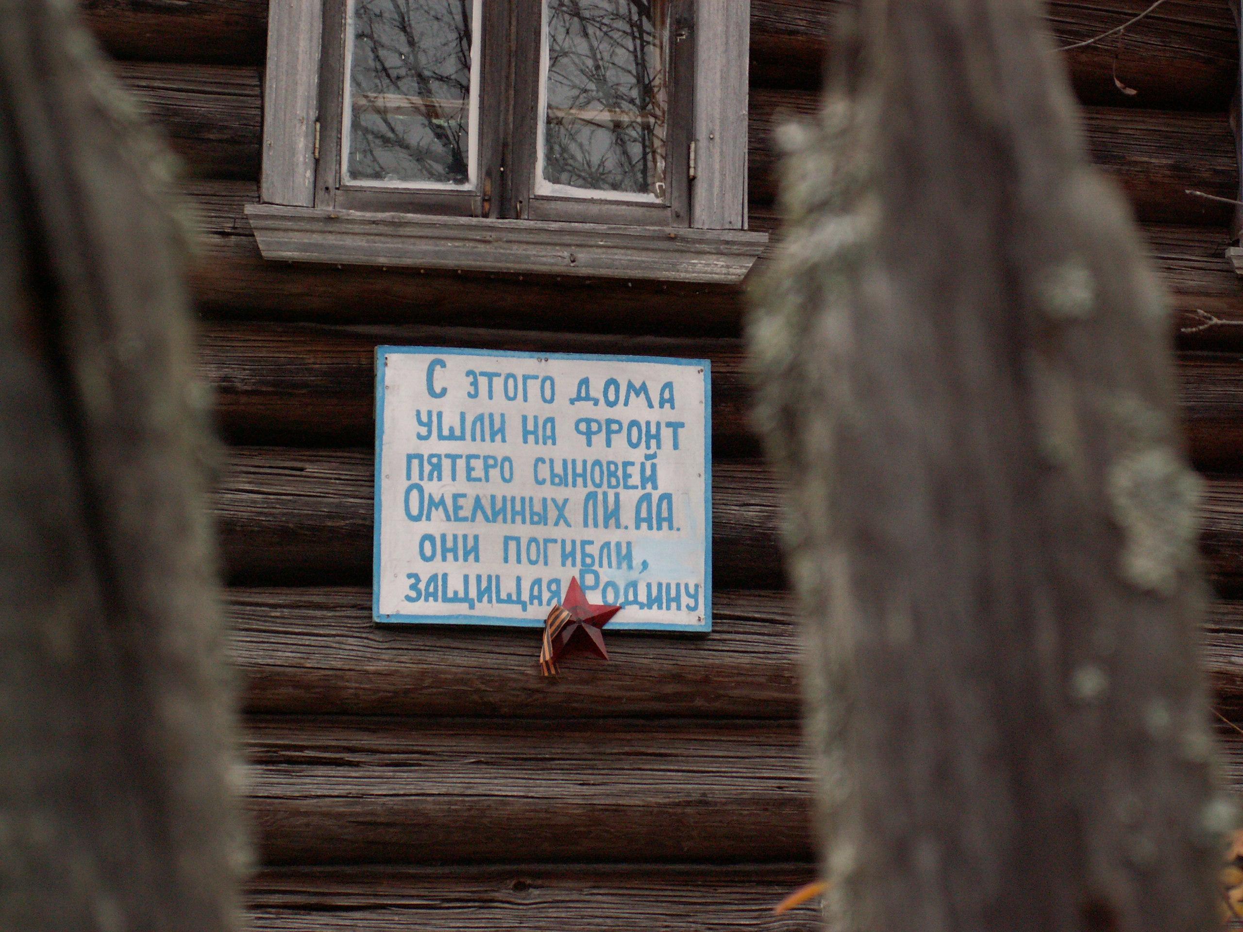В пудожских деревнях хранят память о фронтовиках. Фото: Татьяна Смирнова