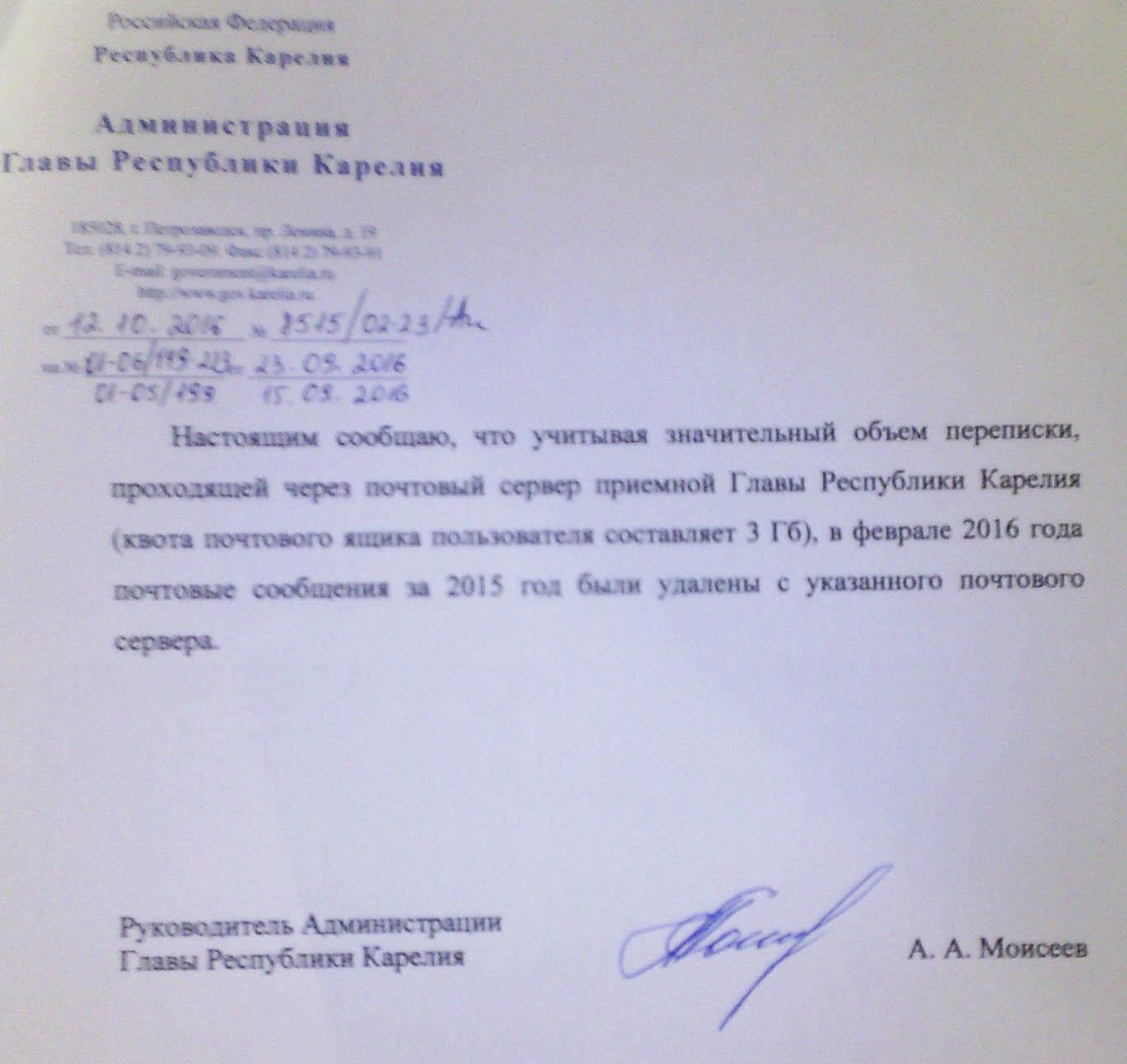 Письмо главы губернаторской администрации, адресованное Конституционному суду Карелии