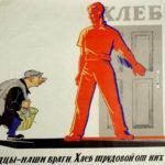 """""""Тунеядцы - наши враги"""". Плакат советских времен"""