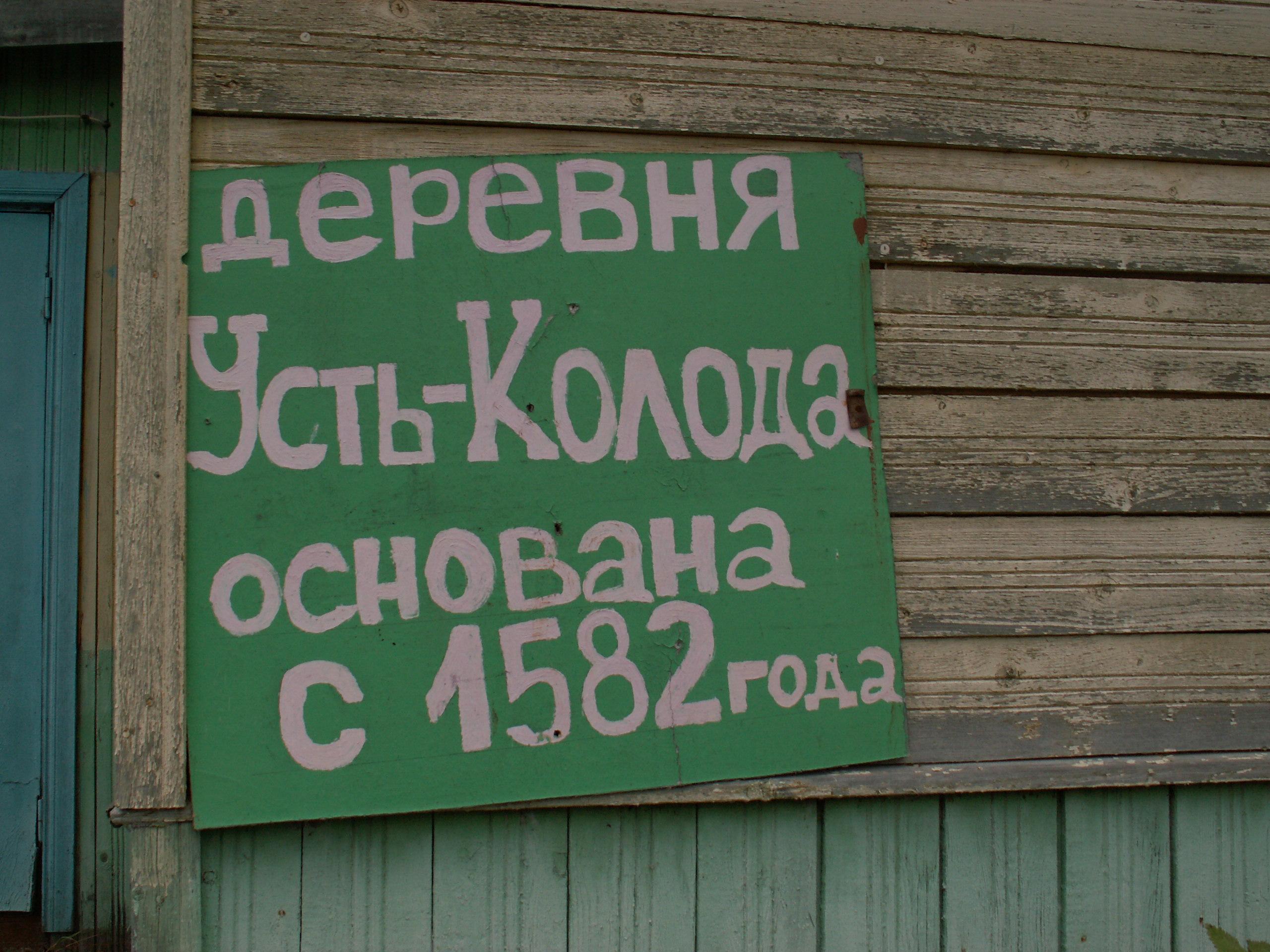 Усть-Колоду основали еще в XVI веке. Фото: Татьяна Смирнова